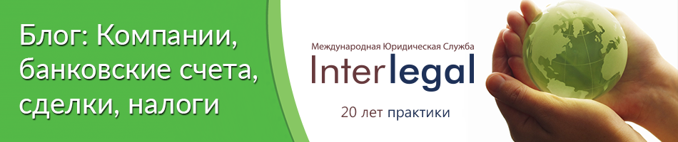 Блог Interlegal