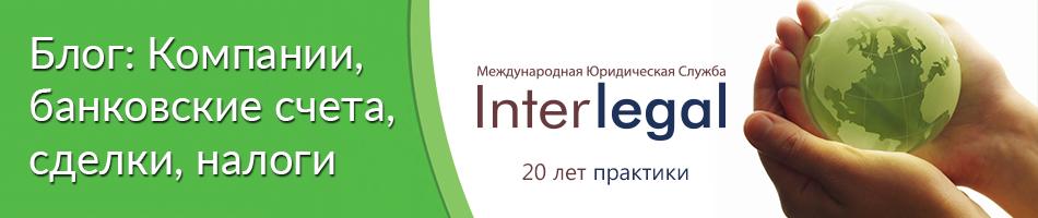 Блог Interlegal
